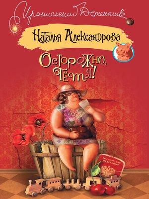 cover image of Осторожно, тетя!