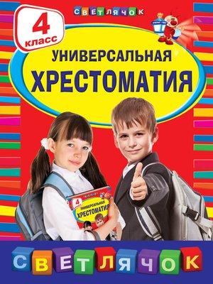 cover image of Универсальная хрестоматия.4 класс