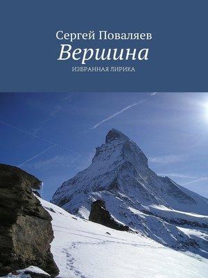 cover image of Вершина. Избранная лирика