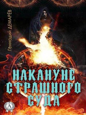 cover image of Накануне страшного суда