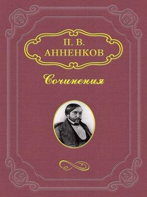 cover image of Замечательное десятилетие. 1838–1848