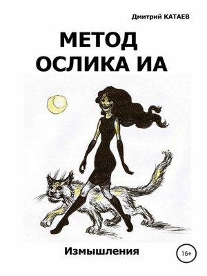 cover image of Метод ослика Иа