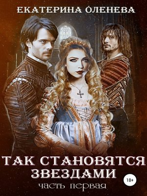 cover image of Так становятся звёздами 1