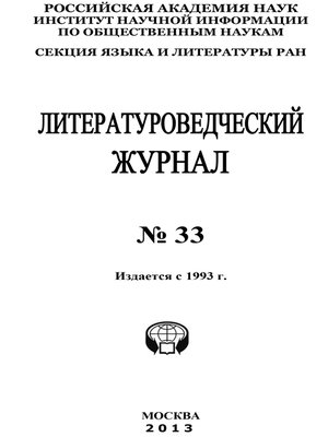 cover image of Литературоведческий журнал № 33