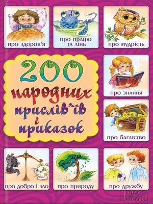 cover image of 200 народних прислів'їв і приказок