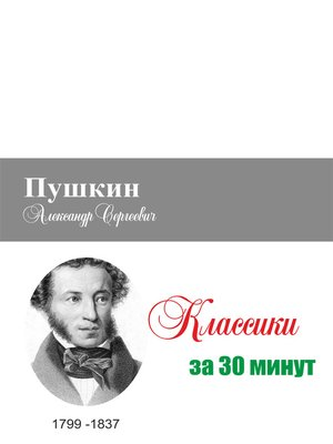 cover image of Пушкин за 30 минут