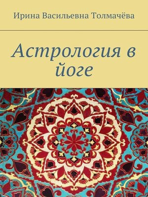 cover image of Астрология в йоге
