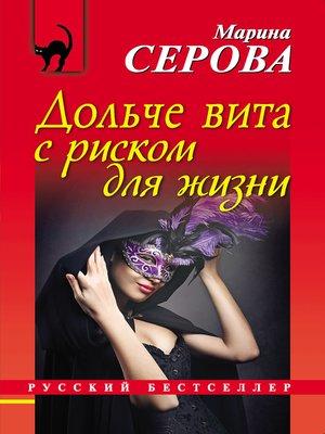 cover image of Дольче вита с риском для жизни