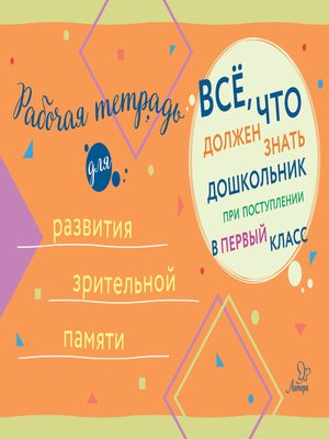 cover image of Рабочая тетрадь для развития зрительной памяти