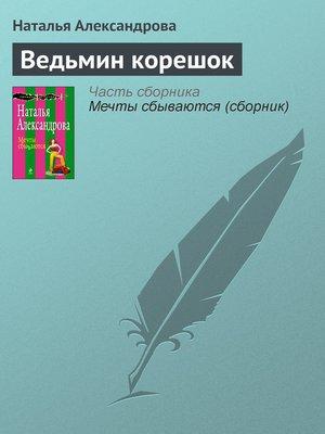 cover image of Ведьмин корешок
