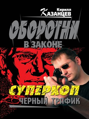 cover image of Черный трафик