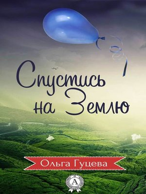 cover image of Спустись на Землю
