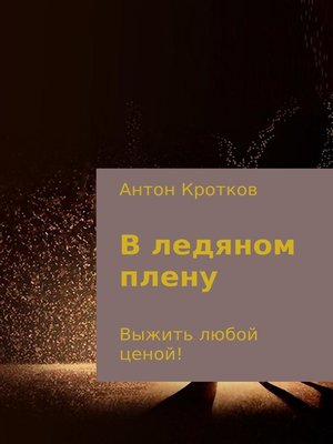 cover image of В ледяном плену