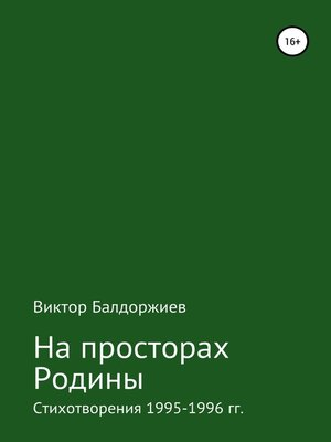 cover image of На просторах Родины