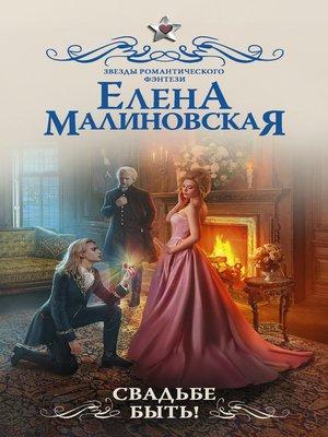 cover image of Свадьбе быть!