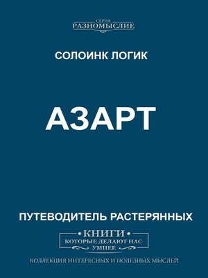 cover image of Азарт