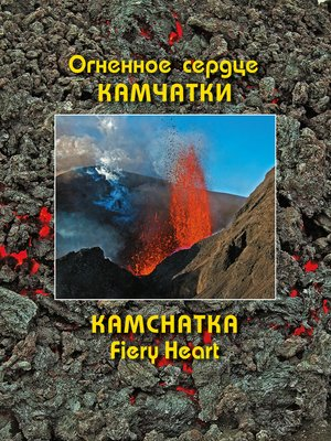cover image of Огненное сердце Камчатки (Kamchatka Fiery Heart)