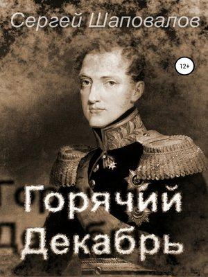 cover image of Горячий декабрь
