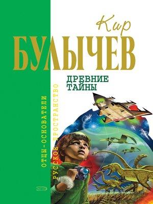 cover image of Древние тайны (сборник)