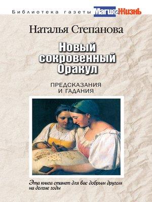 cover image of Новый сокровенный Оракул. Предсказания и гадания