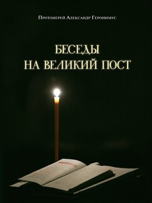 cover image of Беседы на Великий пост