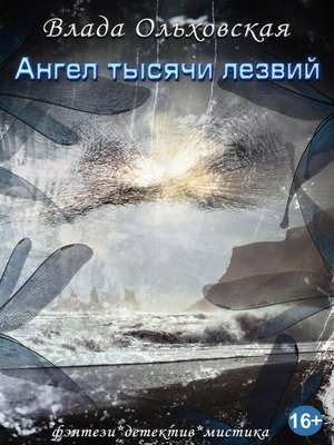 cover image of Ангел тысячи лезвий
