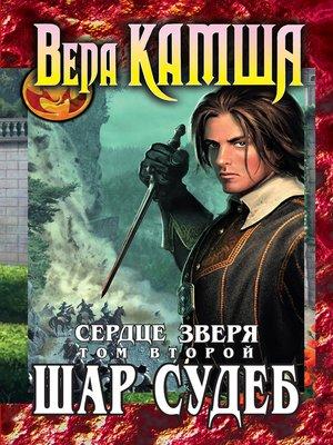 cover image of Сердце Зверя. Том 2. Шар судеб