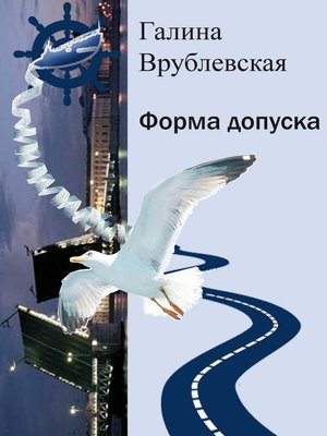 cover image of Форма допуска