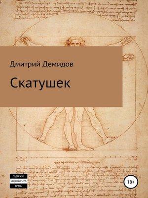 cover image of Скатушек