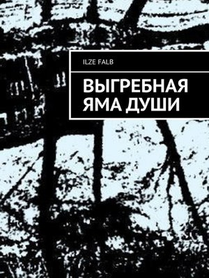 cover image of Выгребная яма души