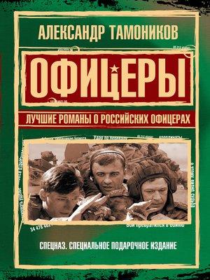 cover image of Офицеры. Лучшие романы о российских офицерах