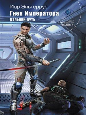 cover image of Гнев императора. Дальний путь