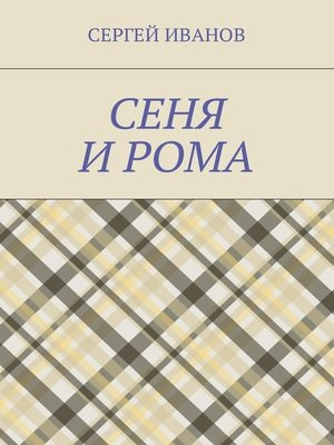 cover image of Сеня и Рома