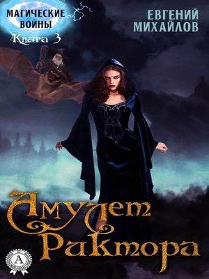 cover image of Амулет Риктора