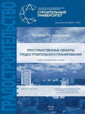 cover image of Пространственные объекты градостроительного планирования