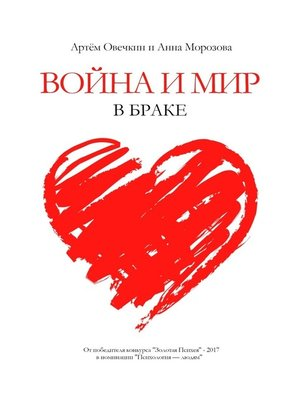 cover image of Война и мир в браке