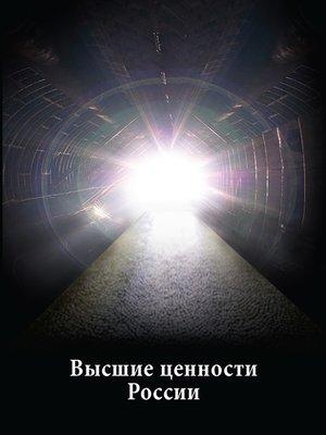 cover image of Интеллектуальные основы государственного управления. Выпуск 6