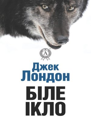 cover image of Біле ікло
