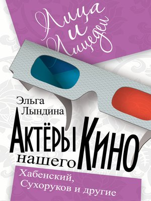 cover image of Актеры нашего кино. Сухоруков, Хабенский и другие