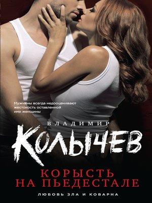 cover image of Корысть на пьедестале