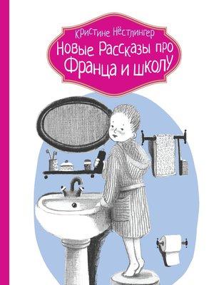 cover image of Новые рассказы про Франца и школу