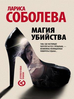 cover image of Магия убийства