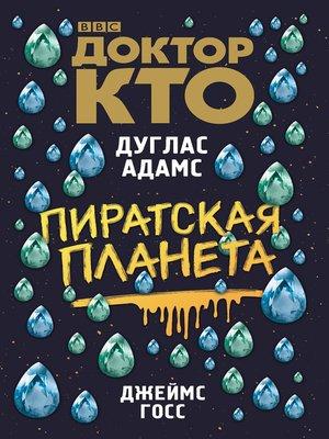 cover image of Доктор Кто. Пиратская планета