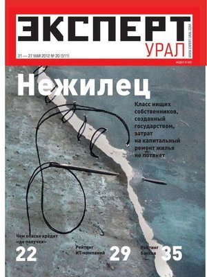 cover image of Эксперт Урал 20-2012
