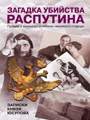 cover image of Загадка убийства Распутина. Записки князя Юсупова