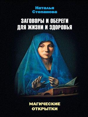 cover image of Заговоры и обереги для жизни и здоровья. Магические открытки