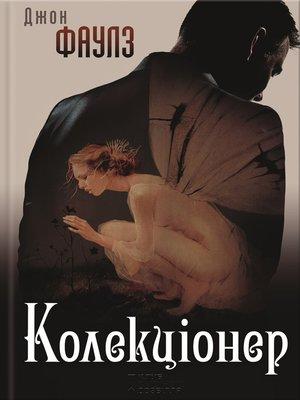 cover image of Колекціонер