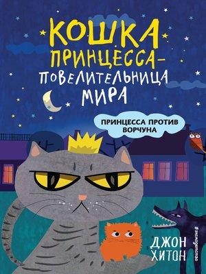 cover image of Принцесса против Ворчуна