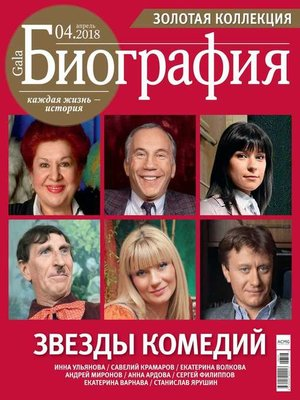 cover image of Gala Биография 04-2018