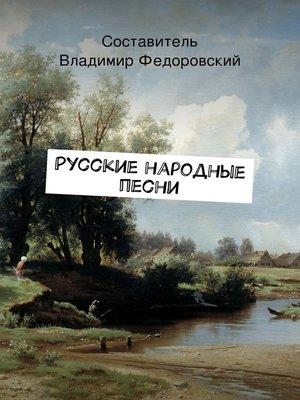 cover image of Русские народные песни
